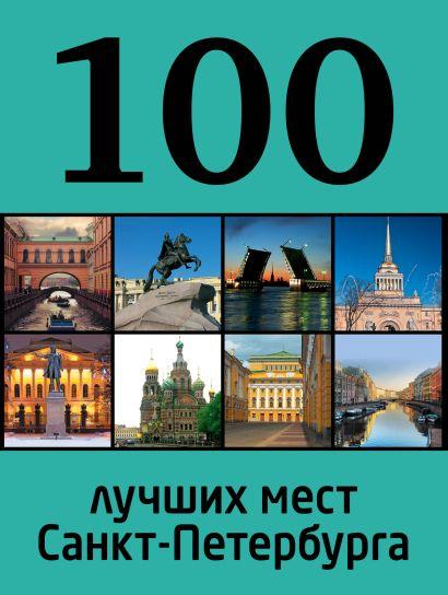 100 лучших мест Санкт-Петербурга - фото 1