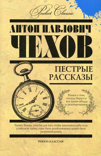 Чехов А.П. - Пестрые рассказы обложка книги
