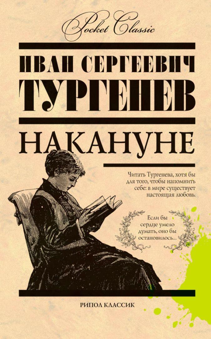 Тургенев И.С. - Накануне обложка книги