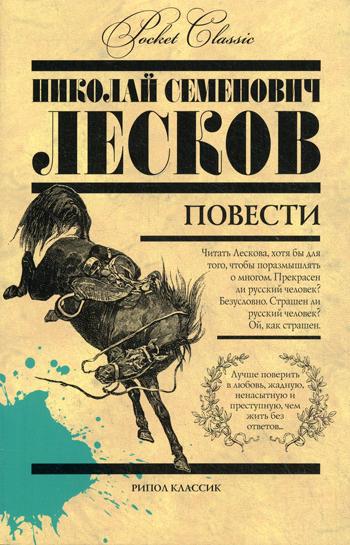 Лесков Н.С. - Лесков.Повести обложка книги