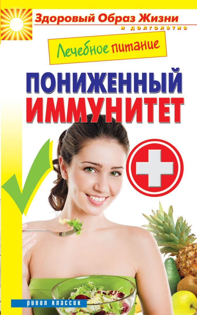 Лечебное питание. Пониженный иммунитет Смирнова М.А.
