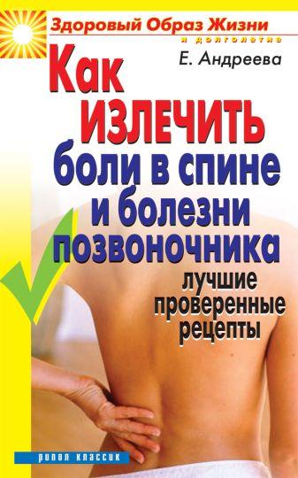 Андреева Е.А. - Как излечить боли в спине и болезни позвоночника.Лучшие проверенные рецепты обложка книги