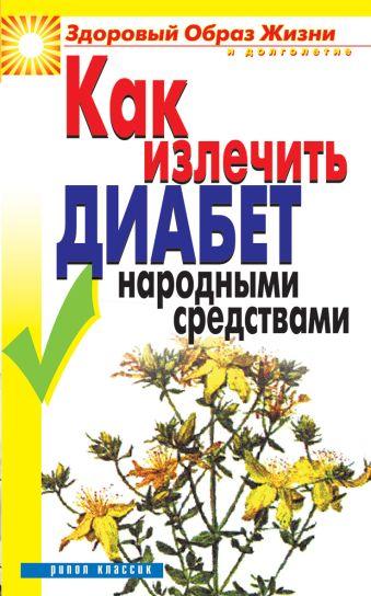 Как излечить диабет  народными средствами Ляхова К.А.