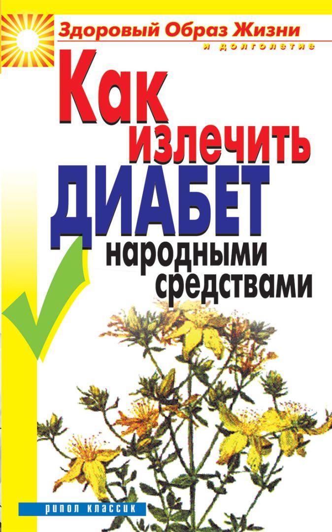 Ляхова К.А. - Как излечить диабет  народными средствами обложка книги
