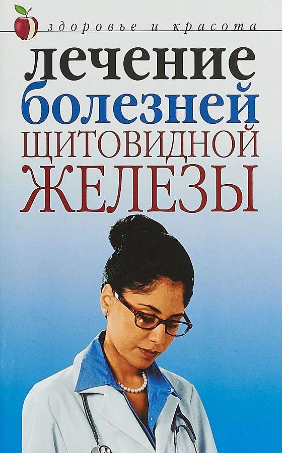 Лечение болезней щитовидной железы Савельева Ю.