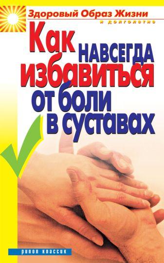 Зайцева И.А. - Как навсегда избавиться от боли в суставах обложка книги