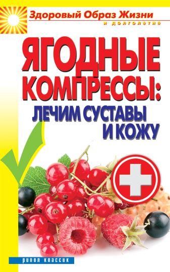 Куликова В.Н. - Ягодные компрессы: лечим суставы и кожу обложка книги