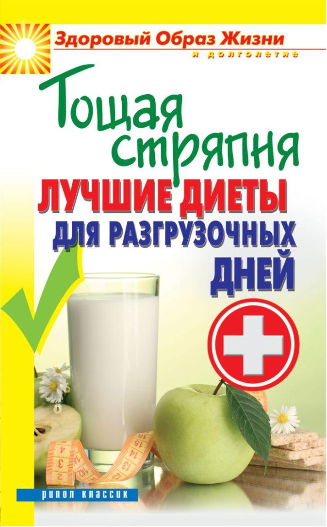 Кашин С.П. - Тощая стряпня. Лучшие диеты для разгрузочных дней обложка книги
