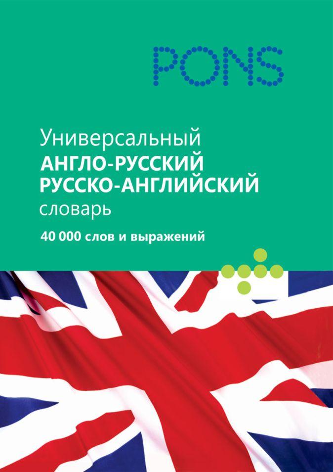 Универсальный англо-русский. русско-английский словарь. 40 000 слов и выражений
