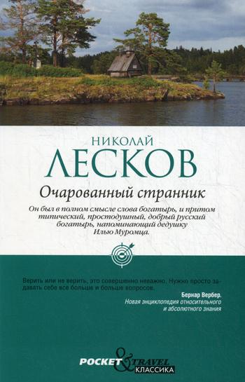 Лесков Н. - Очарованный странник обложка книги
