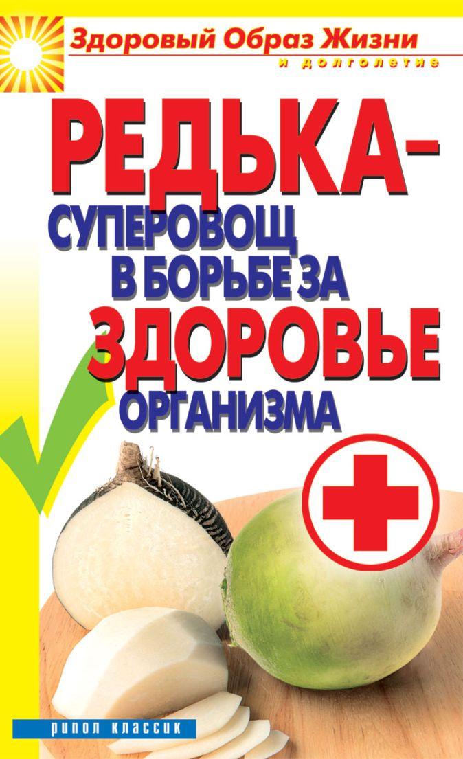 Зайцева И.А. - Редька - суперовощ в борьбе за здоровье организма обложка книги