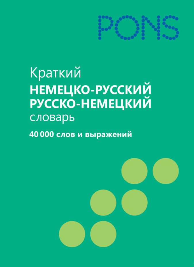 Краткий немецко-русский, русско-немецкий словарь. 40 000 слов и выражений