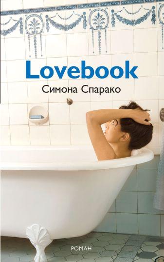 Спарако С. - LOVEBOOK. Роман обложка книги