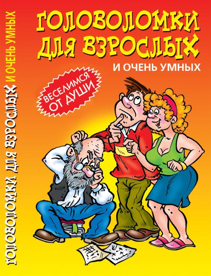 Леонтьева О.С. - Головоломки для взрослых и очень умных обложка книги
