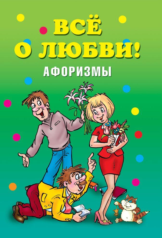 Малкин Г. - Афоризмы. Все о любви! обложка книги