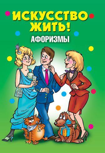 Малкин Г. - Афоризмы. Искусство жить! обложка книги