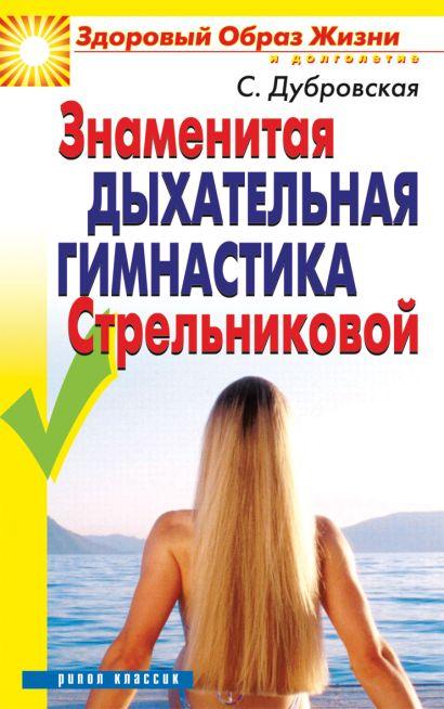 Знаменитая дыхательная гимнастика Стрельниковой - фото 1
