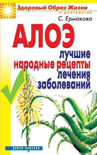 Ермакова С. - Алоэ. Лучшие народные  рецепты лечения заболеваний обложка книги