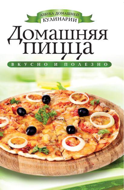 Домашняя пицца - фото 1