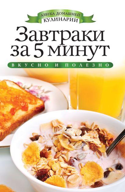Завтраки за 5 минут - фото 1