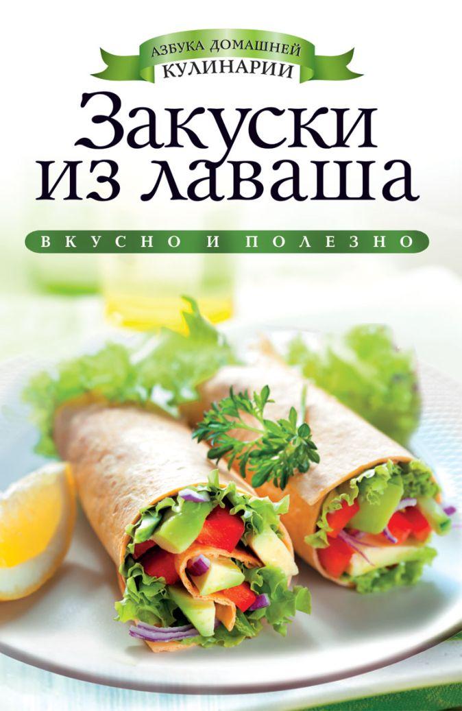 Филатова С.В. - Закуски из лаваша обложка книги