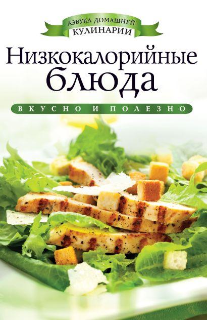 Низкокалорийные блюда - фото 1