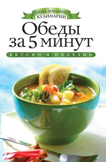 Обеды за 5 минут Куликова В.Н.