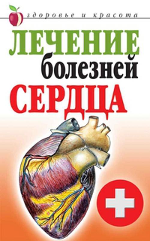Гитун Т.В. - Лечение болезней сердца обложка книги