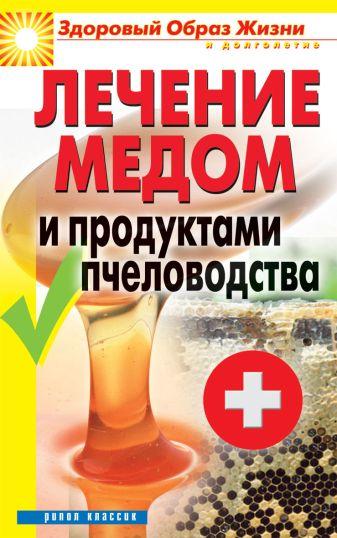 Лечение медом и продуктами пчеловодства