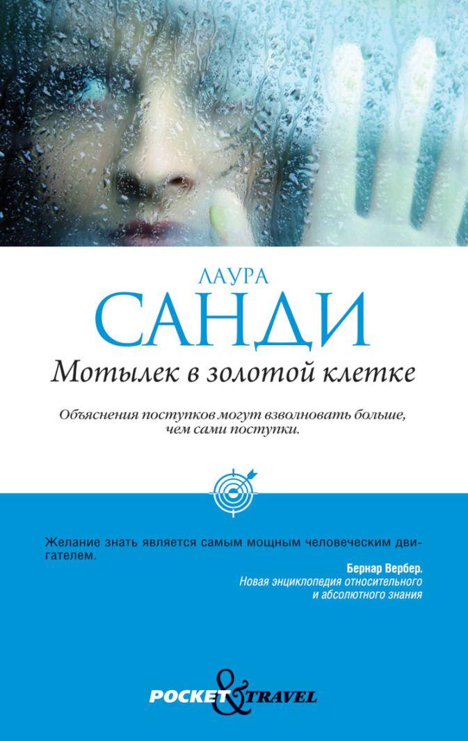 Санди Лаура - Мотылек в золотой клетке обложка книги