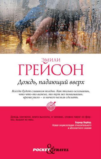 Грейсон Эмили - Дождь, падающий вверх обложка книги