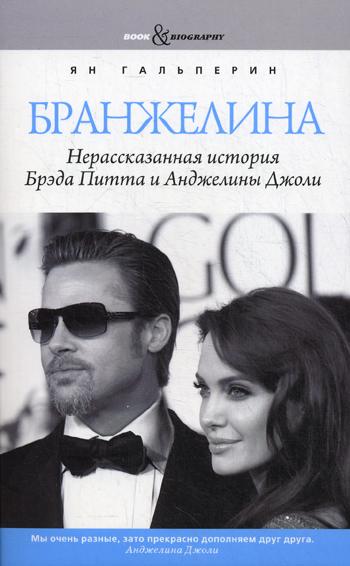 Гальперин Я. - Бранжелина. Нерассказанная история Брэда Питта и Анджелины Джоли обложка книги