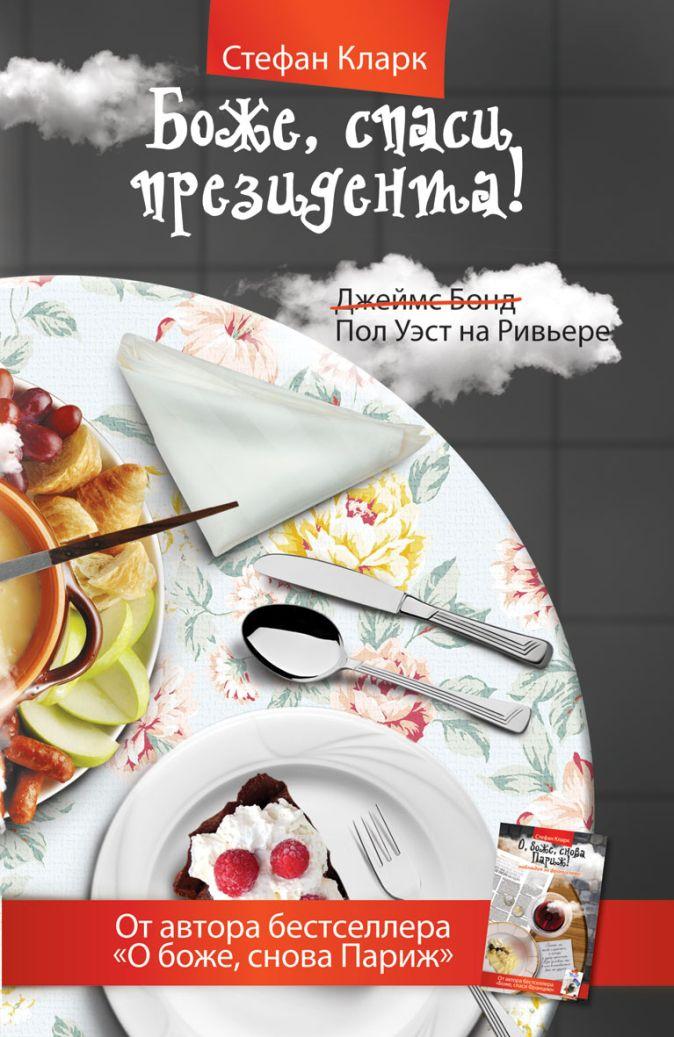 Кларк Стефан - Боже, спаси президента! обложка книги