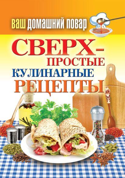 Ваш домашний повар. Сверхпростые кулинарные рецепты - фото 1