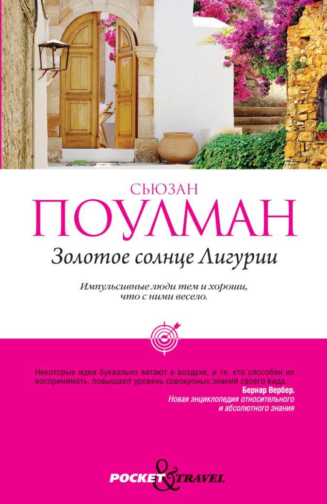 Поулман С. - Золотое солнце Лигурии обложка книги