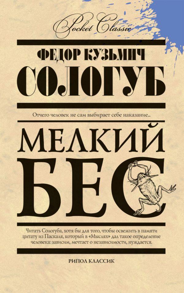 Мелкий бес Сологуб Ф.К.