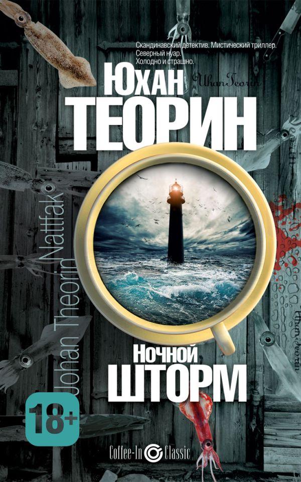 ТЕОРИН ЮХАН НОЧНОЙ ШТОРМ СКАЧАТЬ БЕСПЛАТНО