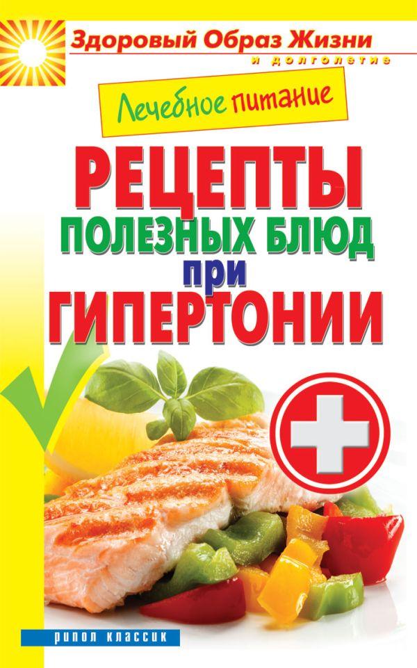 Лечебное питание. Рецепты полезных блюд при гипертонии Смирнова М.А.