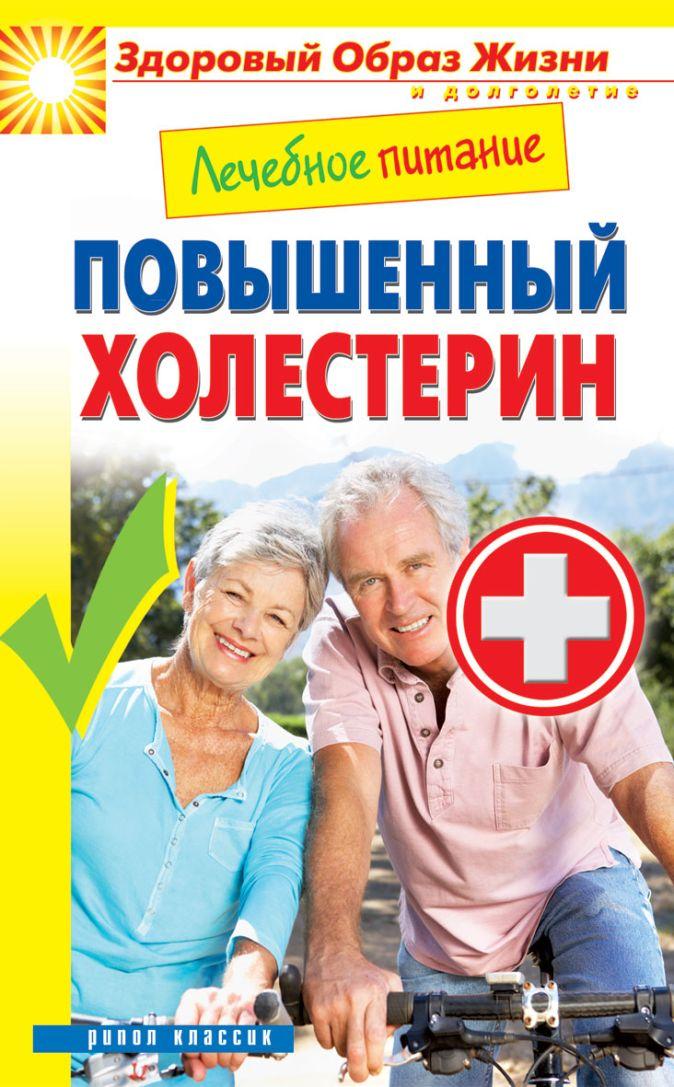 Лечебное питание. Повышенный холестерин Смирнова М.А.