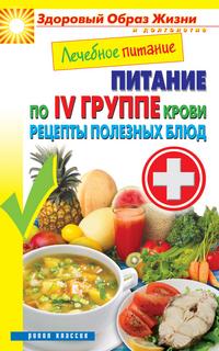 Смирнова М.А. - Лечебное питание. Питание по IV группе крови. Рецепты полезных блюд обложка книги