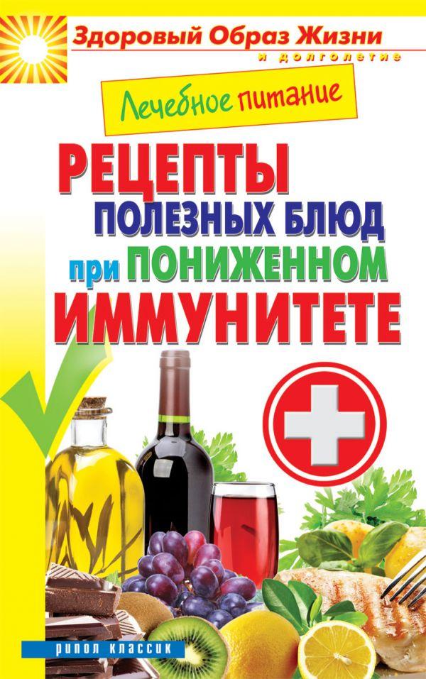 Смирнова М.А. Лечебное питание. Рецепты полезных блюд при пониженном иммунитете