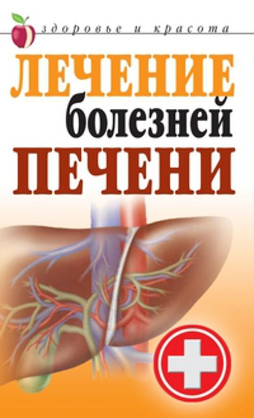 Лечение болезней печени Гитун Т.В.