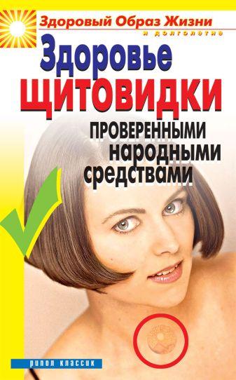 """Куропаткина М.В. - Здоровье """"щитовидки"""" проверенными народными средствами обложка книги"""