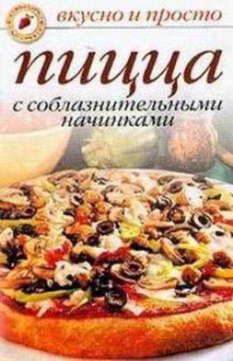 Ивушкина О. - Пицца с соблазнительными начинками обложка книги