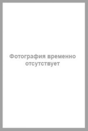 Современные стены и перегородки. Новые материалы и технологии Назарова В.И.