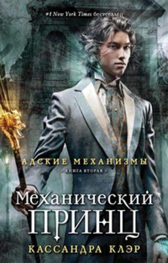 Механический принц. Книга вторая Клэр К.