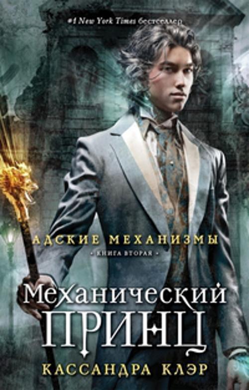 Клэр К. - Механический принц. Книга вторая обложка книги