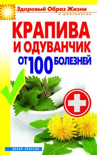 Зайцев В.Б. - Крапива и одуванчик от 100 болезней обложка книги