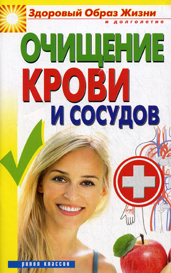 Зайцев В.Б. - Очищение крови и сосудов обложка книги