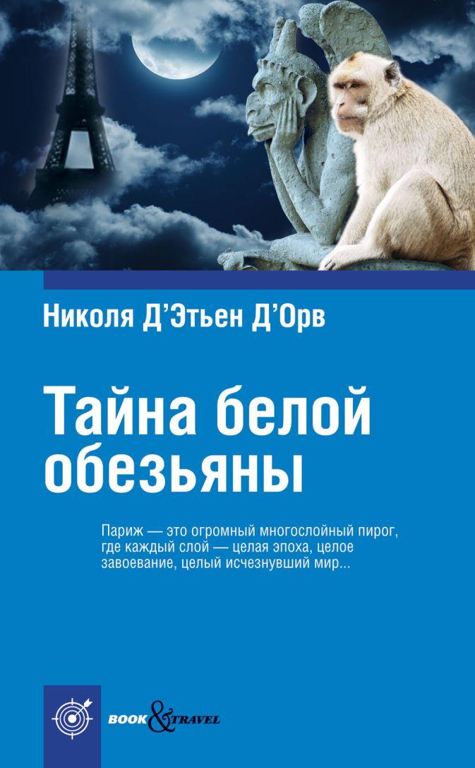 Д'Этьен Д'Орв Н. - Тайна белой обезьяны обложка книги